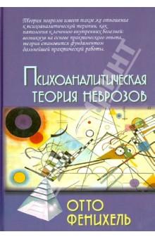 Психоаналитическая теория неврозов в е илларионов теория и практика лазерной терапии учебное руководство