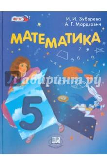 математика 5 класс учебник