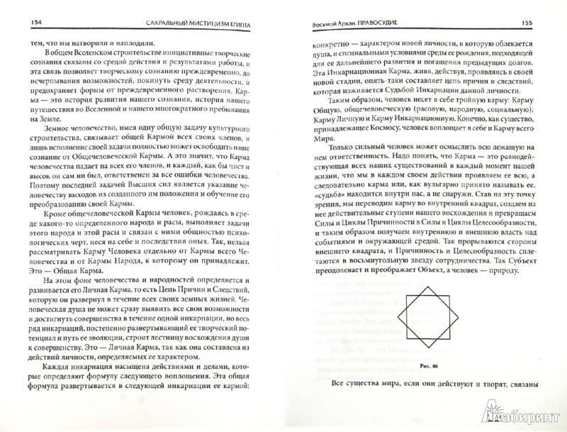 Иллюстрация 1 из 25 для Сакральный мистицизм Египта. 22 ступени посвященного пути - Нина Рудникова | Лабиринт - книги. Источник: Лабиринт