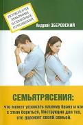 Семьятрясение. Что может угрожать вашему браку и как с этим бороться