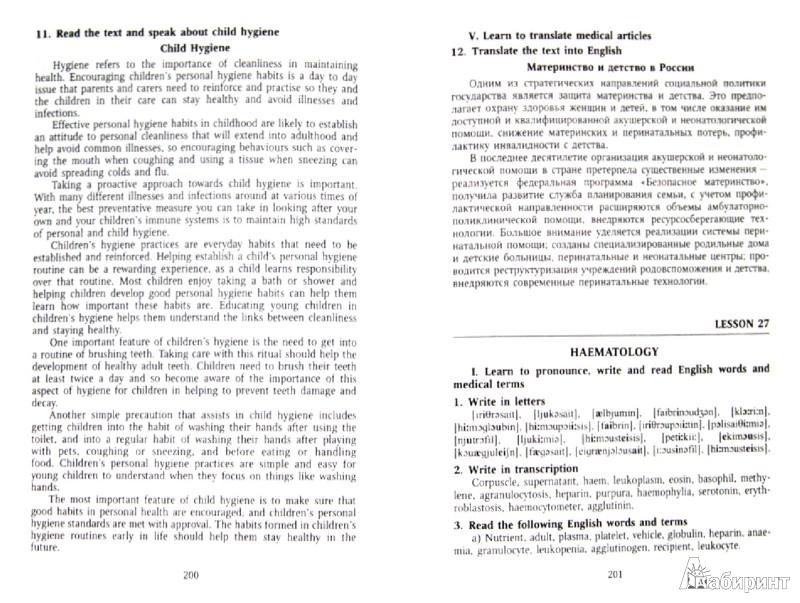Иллюстрация 1 из 10 для Английский язык для врачей. Учебник для медицинских вузов и последипломной подготовки специалистов - Виктор Колобаев | Лабиринт - книги. Источник: Лабиринт