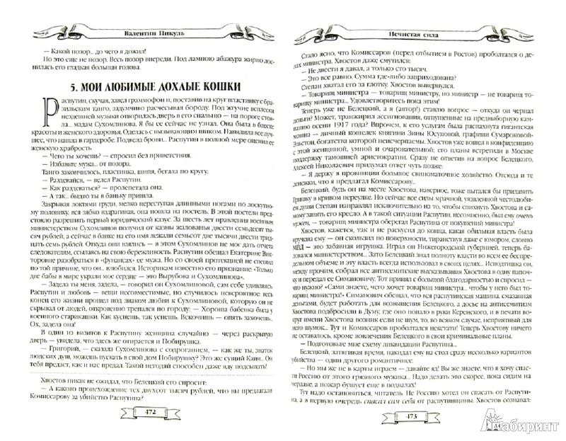 Иллюстрация 1 из 40 для Нечистая сила. Миниатюры - Валентин Пикуль | Лабиринт - книги. Источник: Лабиринт