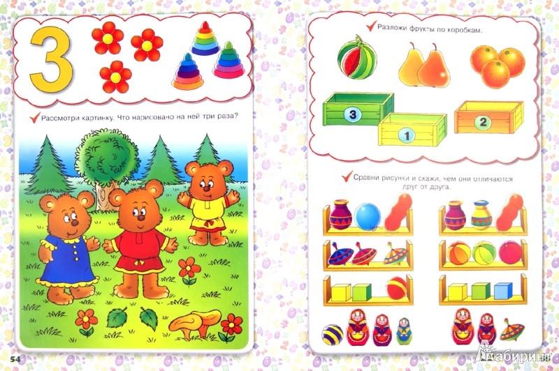 Иллюстрация 1 из 21 для Считаем, думаем, играем. Для 3-5 лет - Гаврина, Топоркова, Кутявина | Лабиринт - книги. Источник: Лабиринт