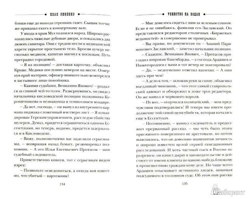 Иллюстрация 1 из 11 для Убийство на водах - Иван Любенко   Лабиринт - книги. Источник: Лабиринт