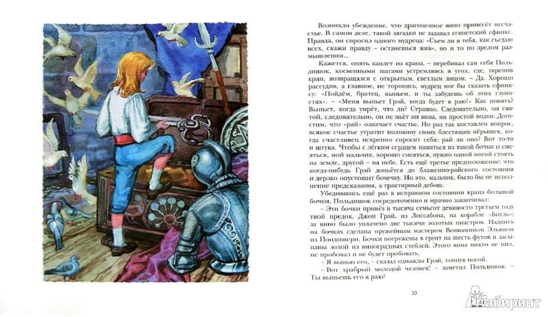 Иллюстрация 1 из 43 для Алые паруса - Александр Грин | Лабиринт - книги. Источник: Лабиринт