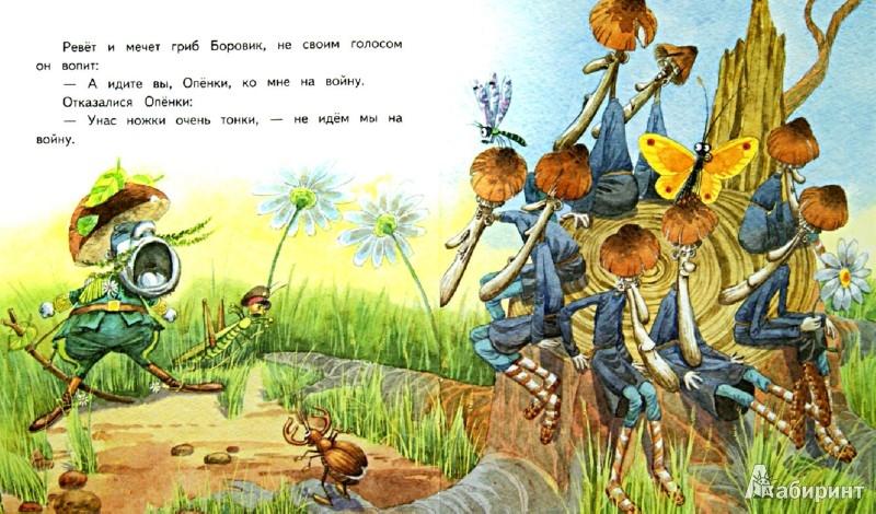 Иллюстрация 1 из 2 для Грибы-вояки - Александр Федоров-Давыдов | Лабиринт - книги. Источник: Лабиринт
