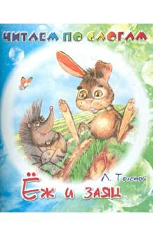 Ёж и заяц