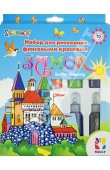 Набор с флисовыми красками 10 цветов ЗАМОК (899099)