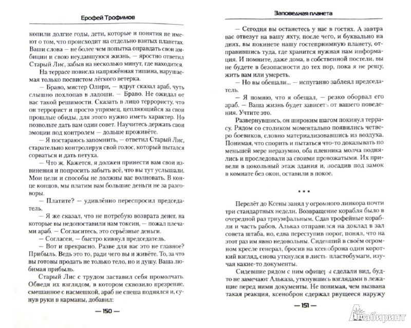 Иллюстрация 1 из 6 для Заповедная планета - Ерофей Трофимов | Лабиринт - книги. Источник: Лабиринт