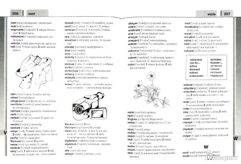 Иллюстрация 1 из 7 для Англо-русский. Русско-английский словарь | Лабиринт - книги. Источник: Лабиринт