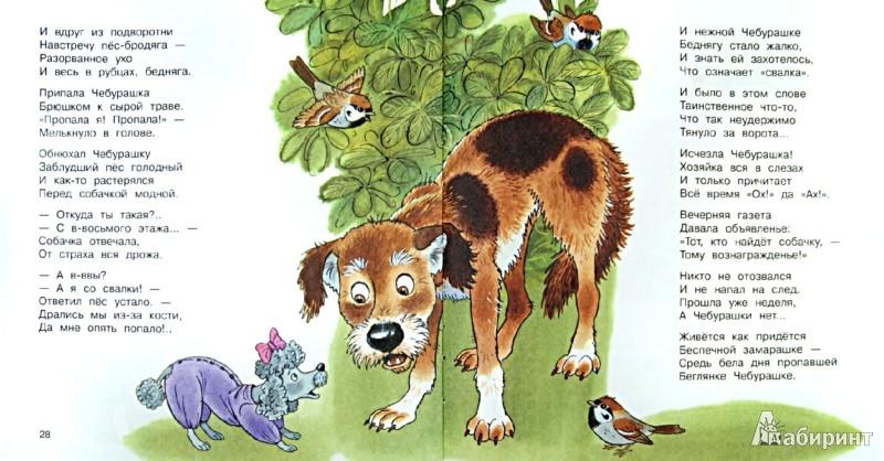Иллюстрация 1 из 21 для Стихи для малышей - Сергей Михалков | Лабиринт - книги. Источник: Лабиринт