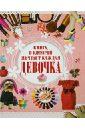 Хомич Елена Олеговна Книга, о которой мечтает каждая девочка