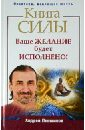 Левшинов Андрей Алексеевич Книга силы. Ваше желание будет исполнено! андрей левшинов великие силы приносящие деньги
