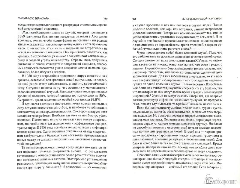 Иллюстрация 1 из 5 для Великолепный обмен. История мировой торговли - Уильям Бернстайн | Лабиринт - книги. Источник: Лабиринт