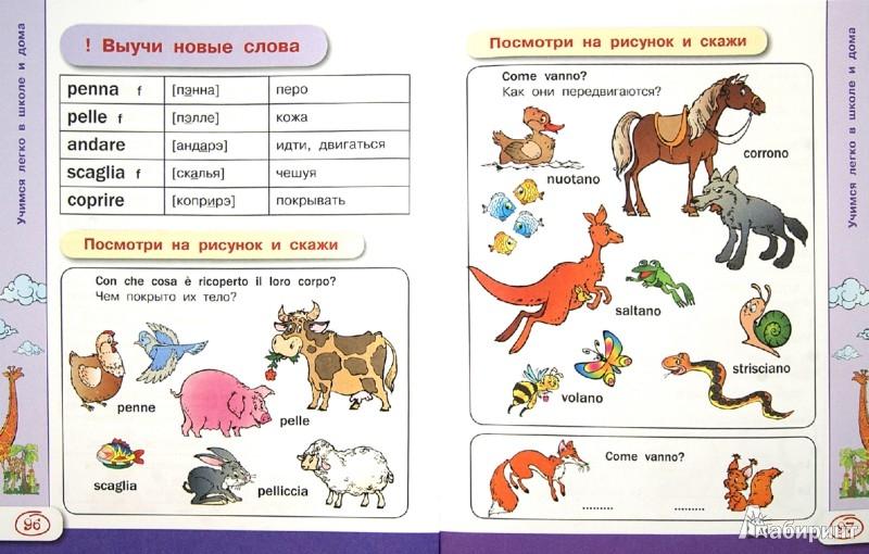 Иллюстрация 1 из 15 для Итальянский язык для школьников - Сергей Матвеев   Лабиринт - книги. Источник: Лабиринт