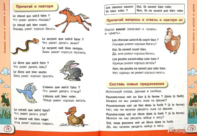 Иллюстрация 1 из 21 для Французский язык для школьников - Сергей Матвеев | Лабиринт - книги. Источник: Лабиринт