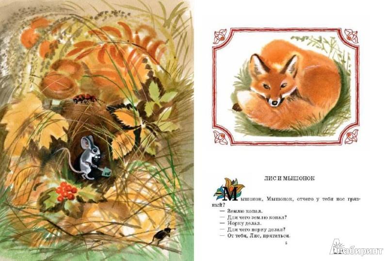 Иллюстрация 1 из 23 для Алёнушкины сказки | Лабиринт - книги. Источник: Лабиринт