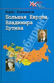 Большая Европа Владимира Путина борис ключников большая европа владимира путина