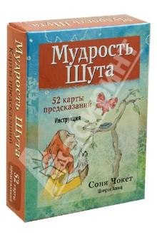 Мудрость Шута (52 карты + брошюра с инструкцией)