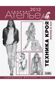 Сборник Ателье-2012. Техника кроя