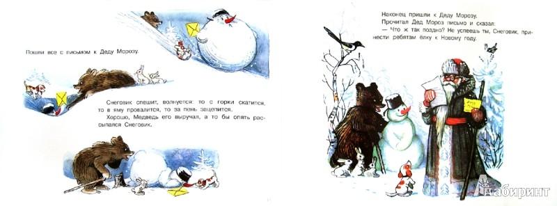 Иллюстрация 1 из 29 для Сказочные истории к Новому году - Владимир Сутеев   Лабиринт - книги. Источник: Лабиринт