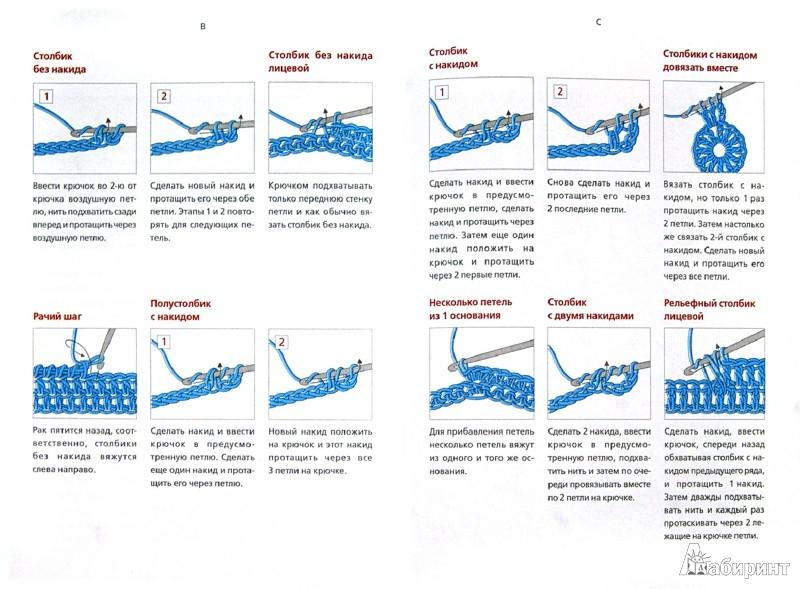 Иллюстрация 1 из 9 для Простейший способ вязать стильные сумки - Вероника Хуг | Лабиринт - книги. Источник: Лабиринт