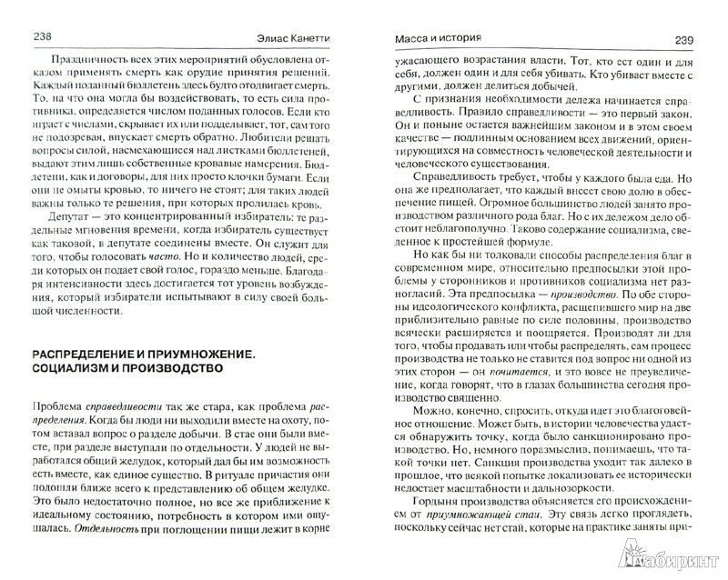 Иллюстрация 1 из 30 для Масса и власть - Элиас Канетти | Лабиринт - книги. Источник: Лабиринт