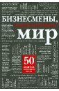 Подолян-Лаврентьев А., Мусалов Андрей, Любимова О. Бизнесмены, изменившие мир