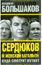 Обложка Сердюков и женский батальон. Куда смотрит Путин?