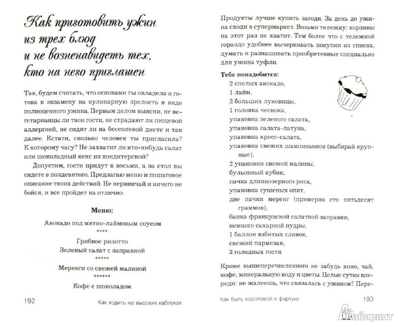 Иллюстрация 1 из 6 для Как ходить на высоких каблуках - Камилла Мортон | Лабиринт - книги. Источник: Лабиринт
