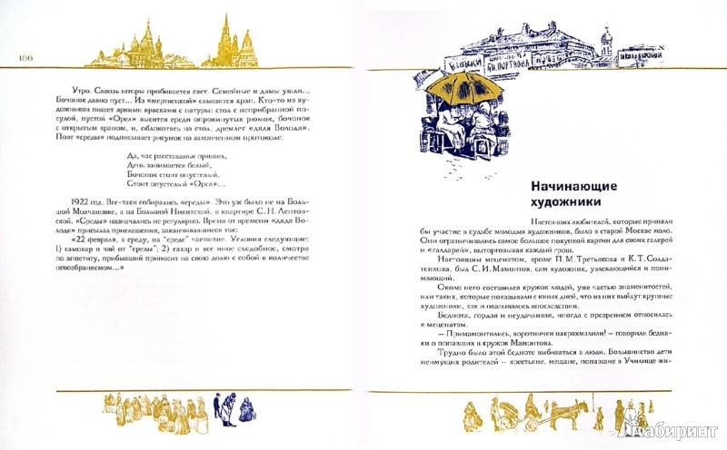 Иллюстрация 1 из 3 для Москва и москвичи - Владимир Гиляровский | Лабиринт - книги. Источник: Лабиринт