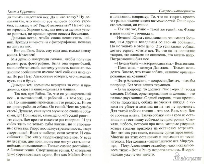 Иллюстрация 1 из 5 для Смертельная верность - Татьяна Ефремова | Лабиринт - книги. Источник: Лабиринт