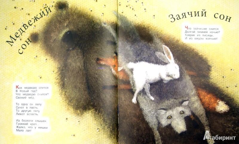 Иллюстрация 1 из 35 для Колыбельная книга. Стихи и песни (+CD) - Андрей Усачев   Лабиринт - книги. Источник: Лабиринт