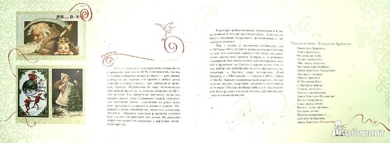 Иллюстрация 1 из 8 для История Рождества. Стихи, открытки, поздравления. Альбом для семейного чтения   Лабиринт - книги. Источник: Лабиринт