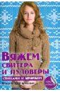 Каминская Елена Анатольевна Вяжем свитера и пуловеры спицами и крючком