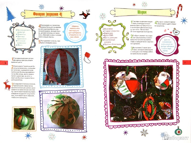 Иллюстрация 1 из 7 для Елочные игрушки своими руками - Елена Доброва | Лабиринт - книги. Источник: Лабиринт