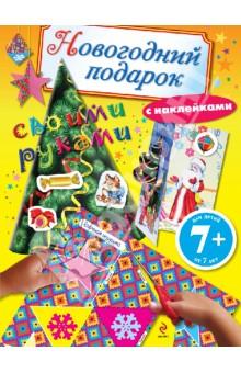 Новогодний подарок своими руками ирина вязова новогодние игрушки