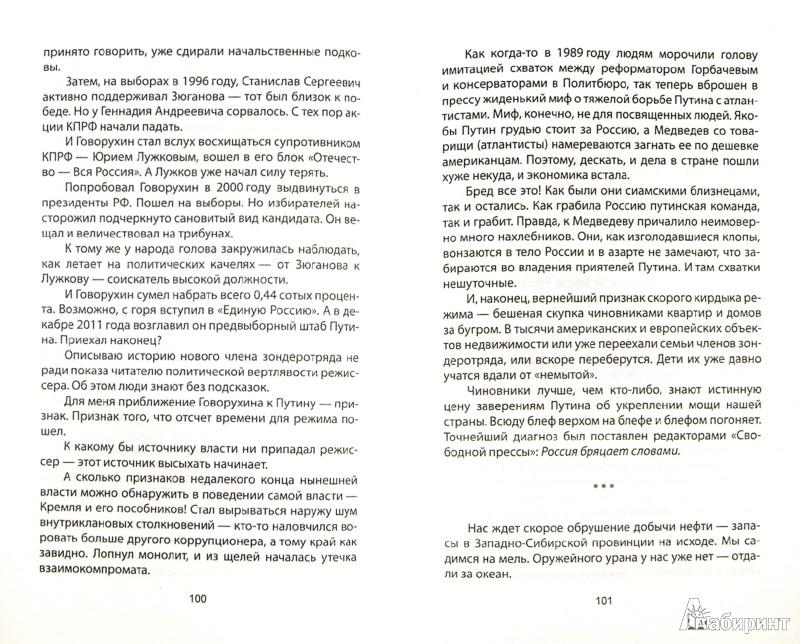 Иллюстрация 1 из 9 для Власть в тротиловом эквиваленте-2. Злой дух России - Михаил Полторанин   Лабиринт - книги. Источник: Лабиринт