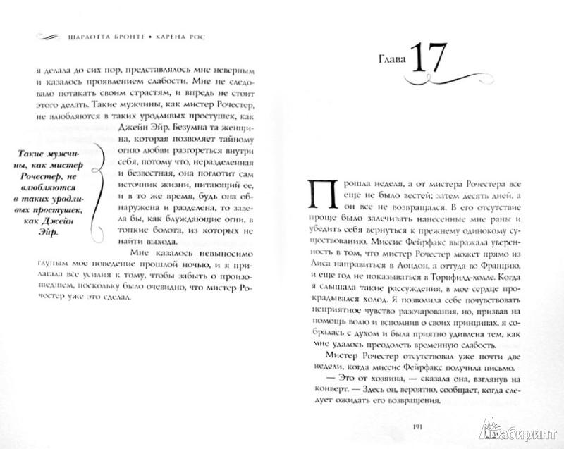 Иллюстрация 1 из 5 для Джейн Эротика - Рос, Бронте | Лабиринт - книги. Источник: Лабиринт
