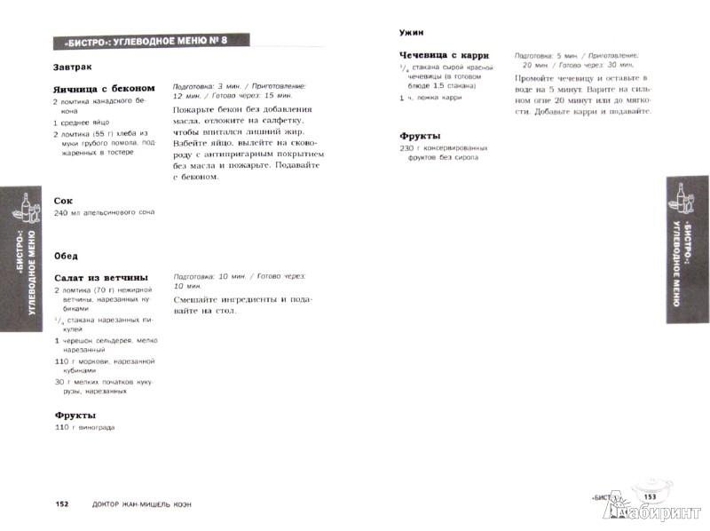 Иллюстрация 1 из 8 для Диета Парижанки - Жан-Мишель Коэн | Лабиринт - книги. Источник: Лабиринт