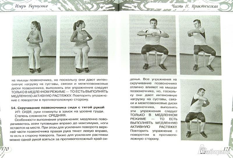 Иллюстрация 1 из 18 для Растяжки для позвоночника. Революционная гимнастика для любого возраста - Игорь Борщенко | Лабиринт - книги. Источник: Лабиринт