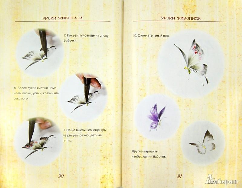 Иллюстрация 1 из 19 для Китайская живопись и каллиграфия. Уроки для начинающих - Жуй, Утянская | Лабиринт - книги. Источник: Лабиринт