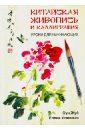 Жуй Сун, Утянская Елена Китайская живопись и каллиграфия. Уроки для начинающих