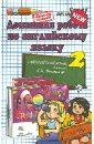 Английский язык. 2 класс. Домашняя работа к учебнику Н.И. Быковой и др. Spotlight
