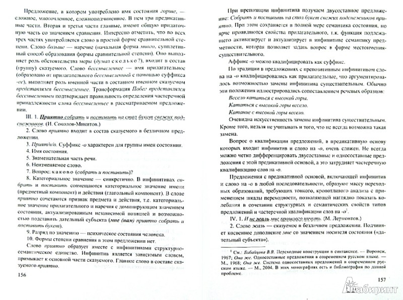 Иллюстрация 1 из 9 для Анализ слова и предложения - Вера Бабайцева   Лабиринт - книги. Источник: Лабиринт