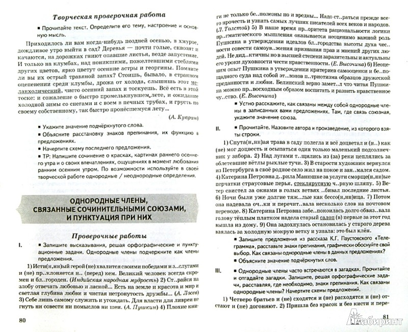 гдз по контрольным и проверочным работам по русскому 8 класс аксенова