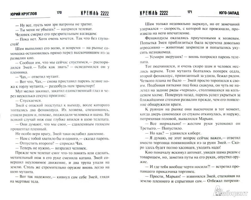Иллюстрация 1 из 13 для Кремль 2222. Юго-Запад - Юрий Круглов | Лабиринт - книги. Источник: Лабиринт