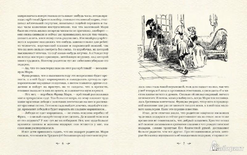 Иллюстрация 1 из 46 для Щелкунчик и мышиный король - Гофман Эрнст Теодор Амадей   Лабиринт - книги. Источник: Лабиринт