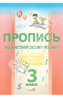 Пропись по английскому языку. 3 класс. Практикум для учащихся