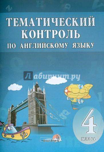 Решебник тематический контроль по английскому языку 4 класс лапицкая